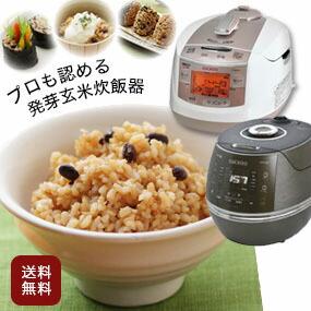発芽酵素玄米炊飯器