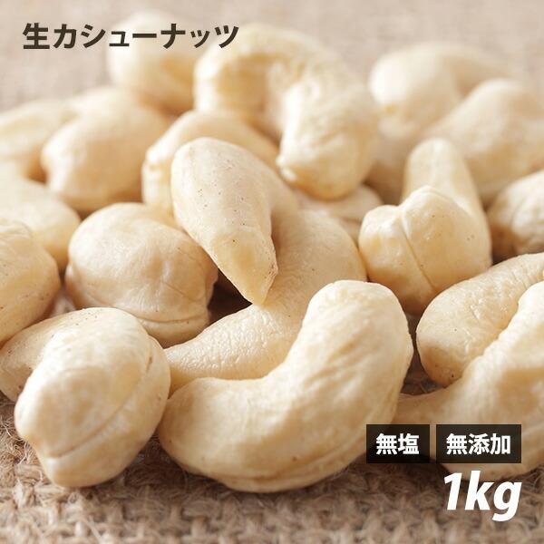 【無塩無添加】生カシューナッツ1kg/1000g