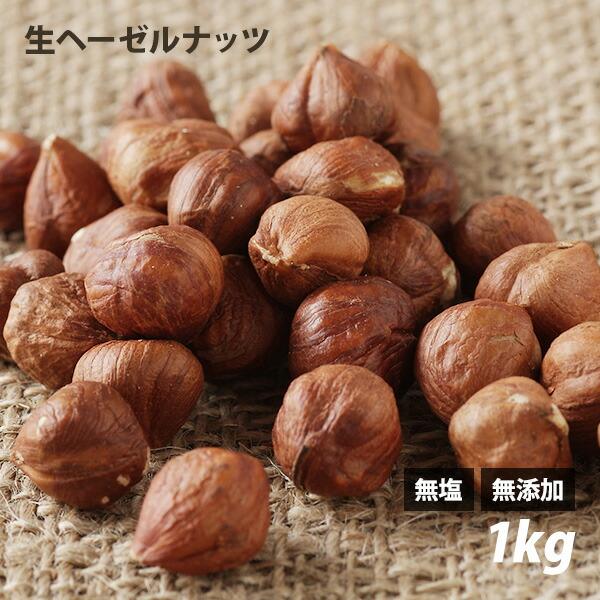 【無塩 無添加】生ヘーゼルナッツ 1kg