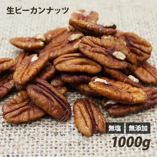 【無塩 無添加】生ピーカンナッツ 1kg