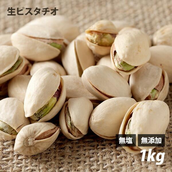 【無塩 無添加】生ピスタチオ 1kg
