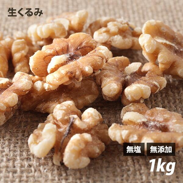【無塩無添加】生くるみ1kg/1000g