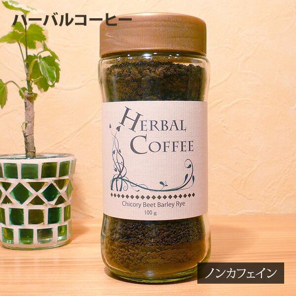 ハーバルコーヒー