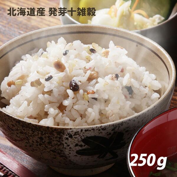 北海道産発芽十雑穀