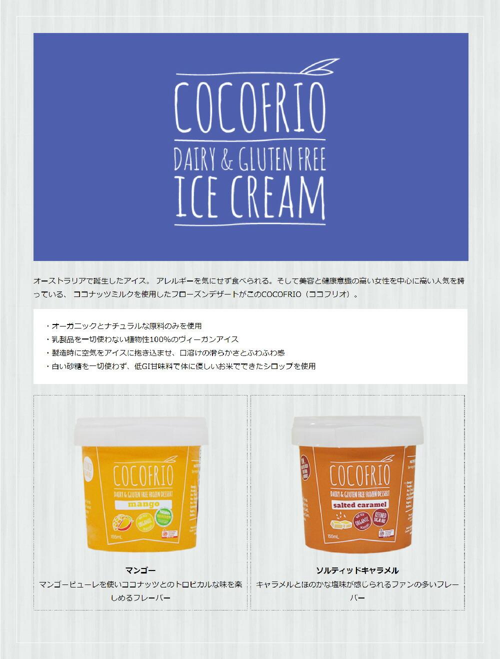 COCOFRIO ヴィーガンココナッツアイス