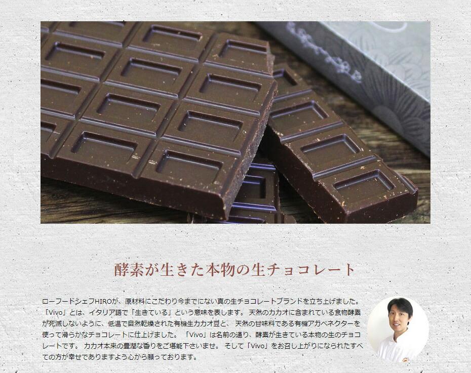 酵素が生きた本物の生チョコレート