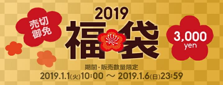 2019福袋 3,000円セット