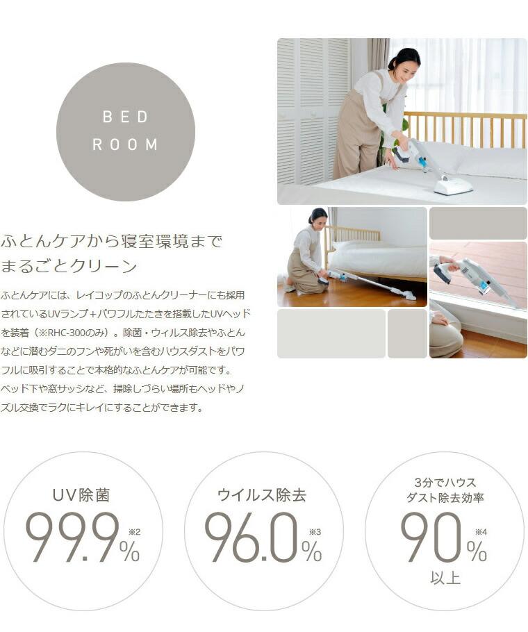 ふとんケアから寝室環境までまるごとクリーン
