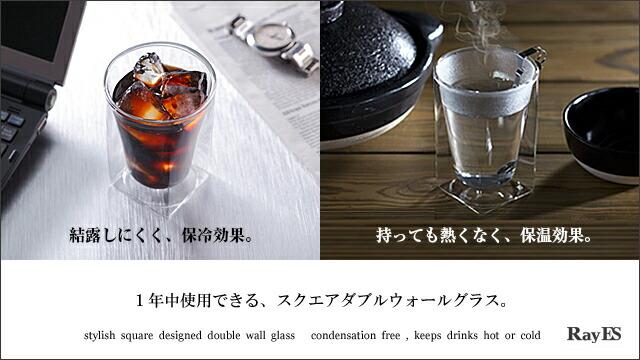 doublewallglass lineup
