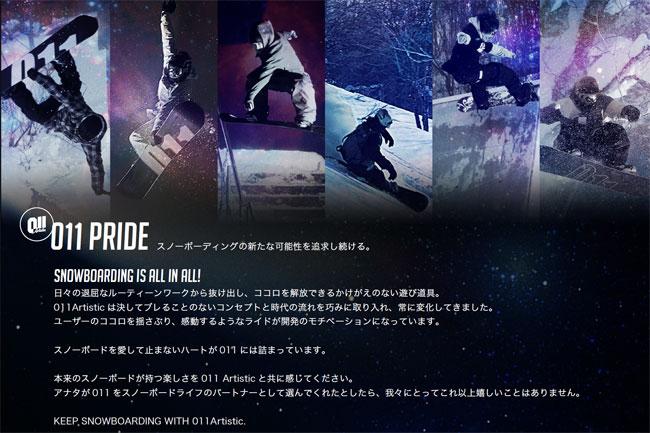 011 Artistic PRIDE