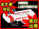 BONES ラビリンス2 スイス