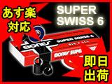 BONES 6BALL スイス