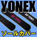 YONEXソールカバー