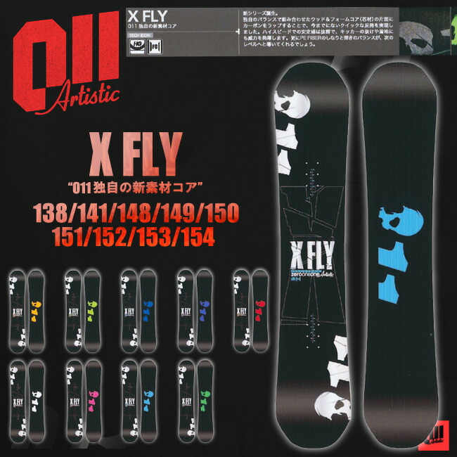 011artistic X FLY