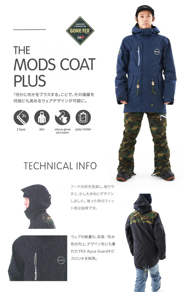 THE MODS COAT PLUS JK