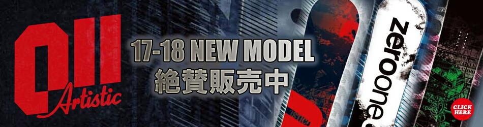 011 artistic 17-18 NEW MODEL 販売開始!