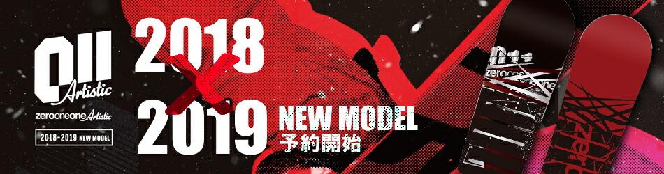 011 artistic 18-19 NEW MODEL 予約開始!