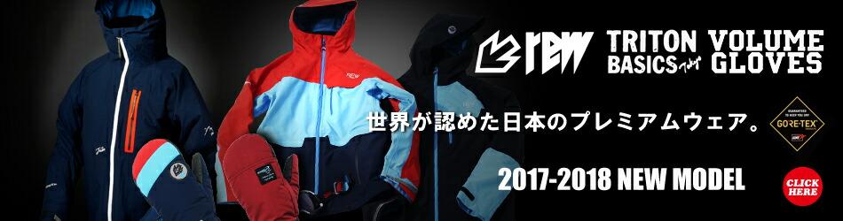 17-18 NEW MODEL 予約受付中!