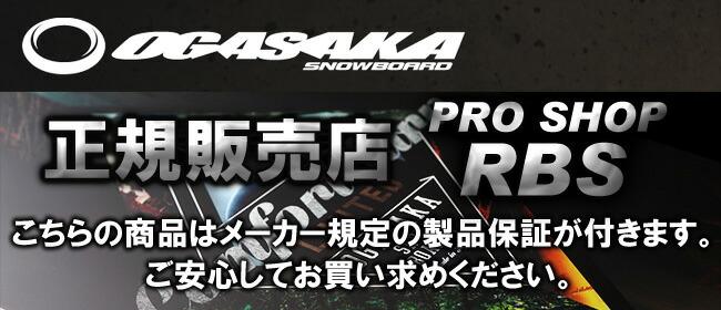 OGASAKA 正規取扱店