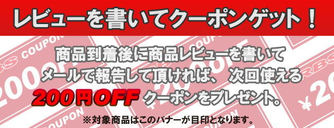 200円オフクーポンプレゼント!