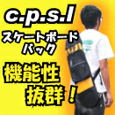 CPSL スケートバッグ