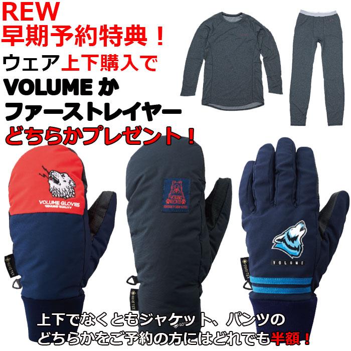REW 19-20 予約特典
