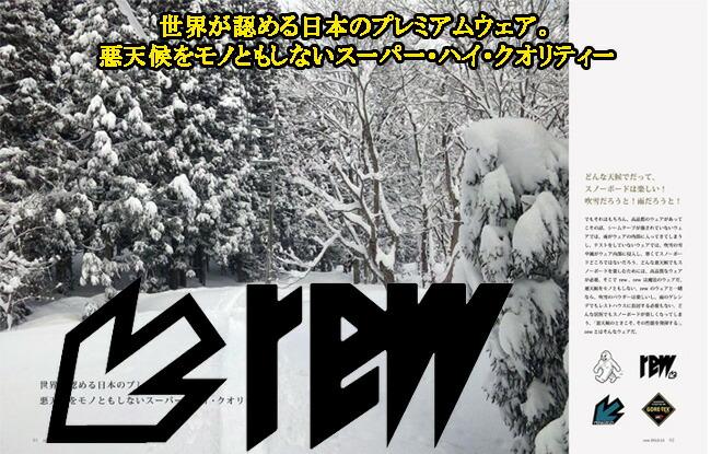 REW スノーボード ウェア