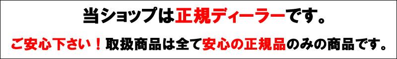 日本正規品