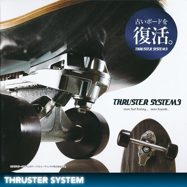 THRUSTER SYSTEM3