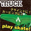 スケート トラック