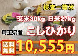 27年産埼玉県産コシヒカリ30kg