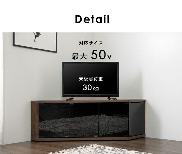コーナーテレビ台 幅115 50型 8色無地ラグ 50インチ TV台 テレビ