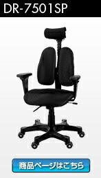 デュオレスト DUOREST DR-289sx duorest チェア 椅子 イス