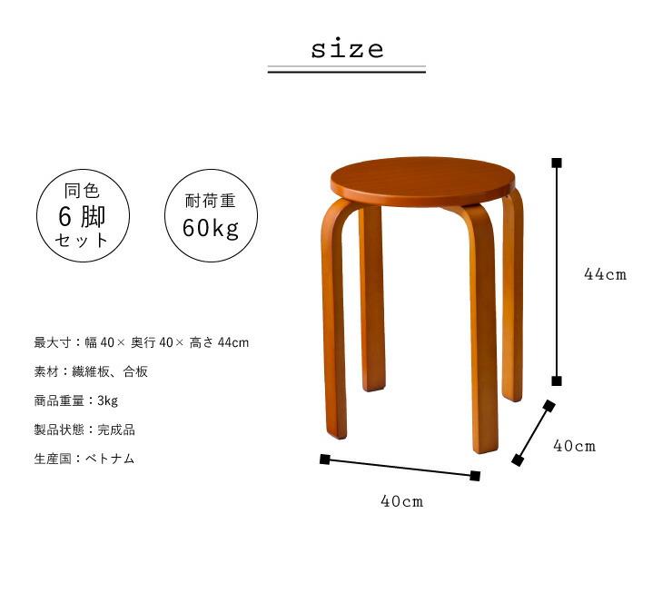 シンプル リビング ウッド 丸いす 椅子 【送料無料】 スツール オフィス 【あす楽対応】 丸椅子 丸イス 曲脚イス 同色6脚セット スタッキングチェアー 木製