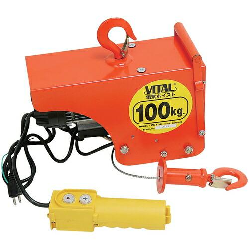 バイタル・電気ホイスト‐100kg・VE100・作業工具・スリング・ジャッキ・チェンブロック・DIYツールの画像