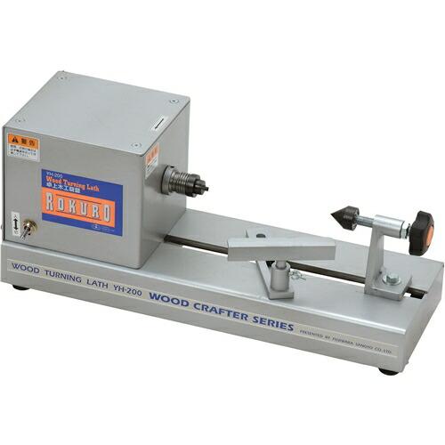 SK11・卓上型木工旋盤‐ROKURO・YH-200・電動工具・DIY用電動工具・切断・切削・DIYツールの画像
