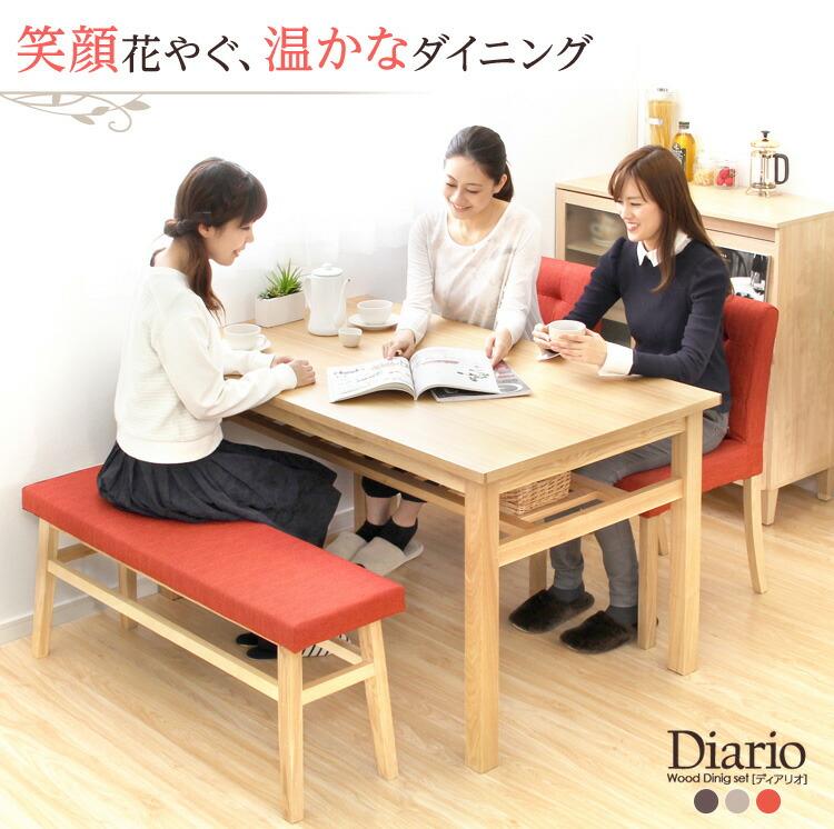 【Diario‐ディアリオ‐】ベンチ付き4点セット