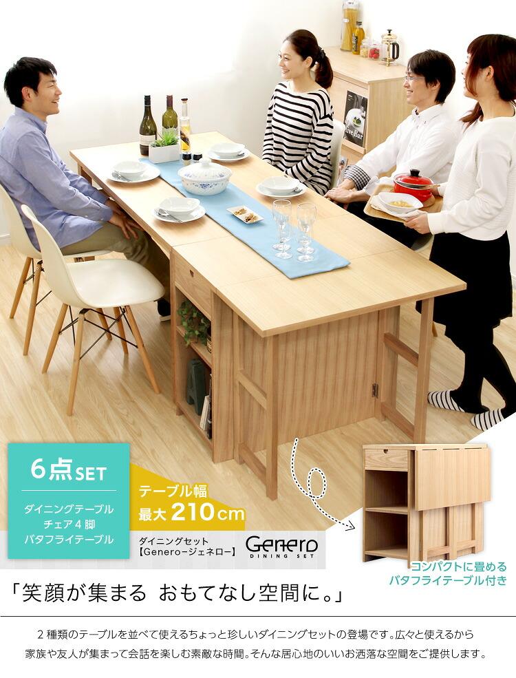 ダイニングセット【Genero-ジェネロ-】(バタフライテーブル付き6点セット)