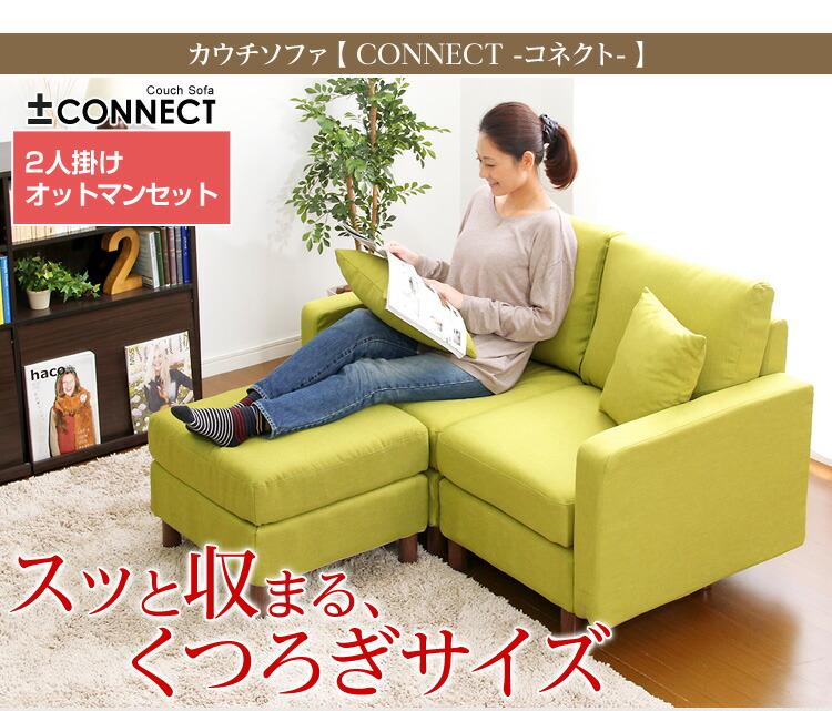 カウチソファ【-Connect-コネクト】(2人掛け+オットマンタイプ)