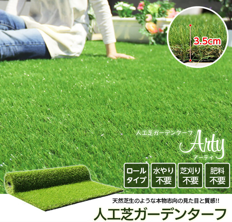 人工芝ガーデンターフ【ARTY-アーティ-】(2*5mロールタイプ)