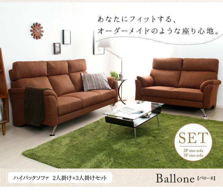 2人掛・3人掛けけハイバックデザインソファ【Ballone-バローネ-】(ハイバック セット ポケットコイル)