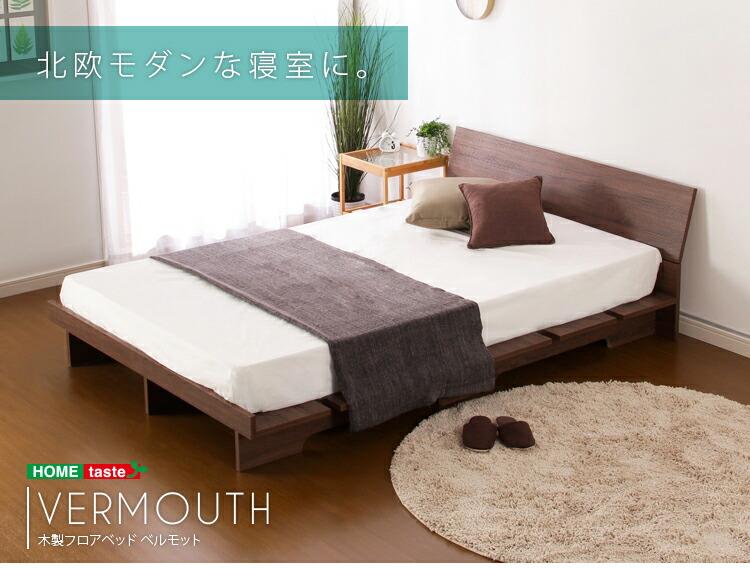 木製フロアベッド【ベルモット-VERMOUTH-(セミダブル)】(マルチラススーパースプリングマットレス付き)