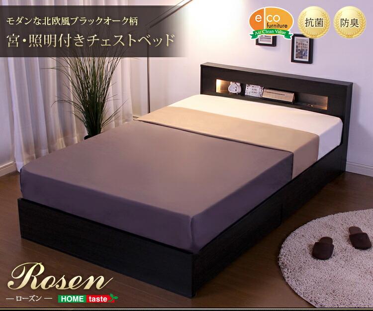 宮、照明付きチェストベッド【ローズン-ROSEN-(ダブル)】(ロール梱包のボンネルコイルマットレス付き)