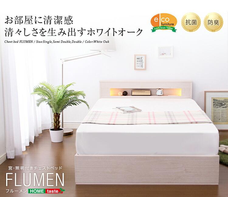 宮、照明付きチェストベッド【フルーメン-FLUMEN-(セミダブル)】(ロール梱包のボンネルコイルマットレス付き)