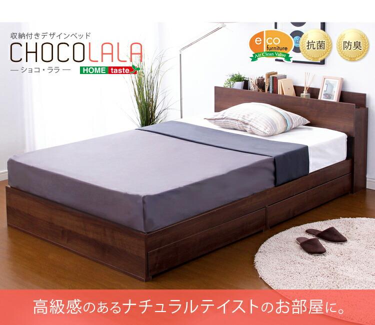 収納付きデザインベッド【ショコ・ララ-CHOCOLALA-(シングル)】(ロール梱包のボンネルコイルマットレス付き)