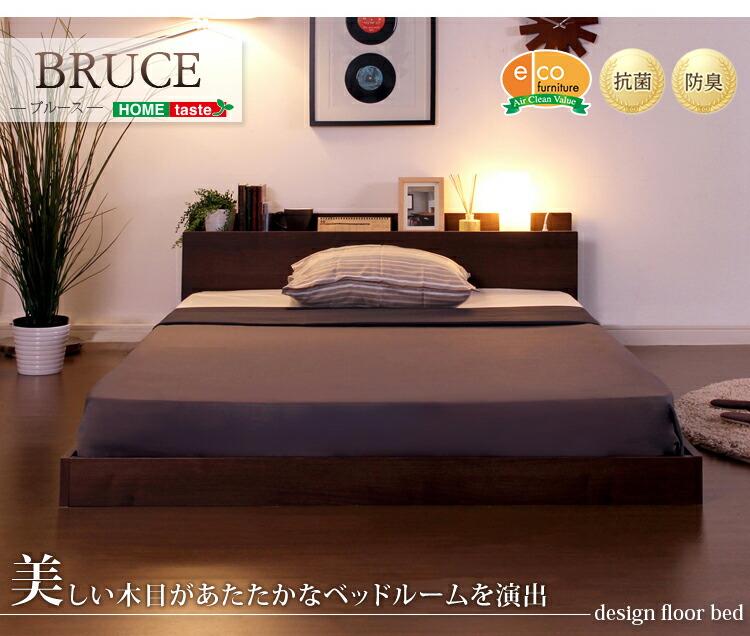 デザインフロアベッド【ブルース-BRUCE-(セミダブル)】(マルチラススーパースプリングマットレス付き)