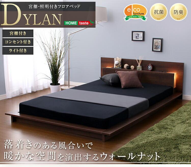 【ディラン-DYLAN-(セミダブル)】(宮、照明、コンセント付きモダンベッド フロアベッド ローベッド)