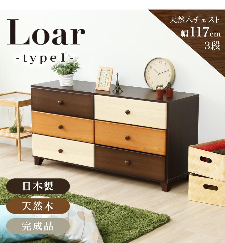 美しい木目の天然木ハイチェスト 3段  幅117cm Loarシリーズ 日本製・完成品 Loar-ロア- type1