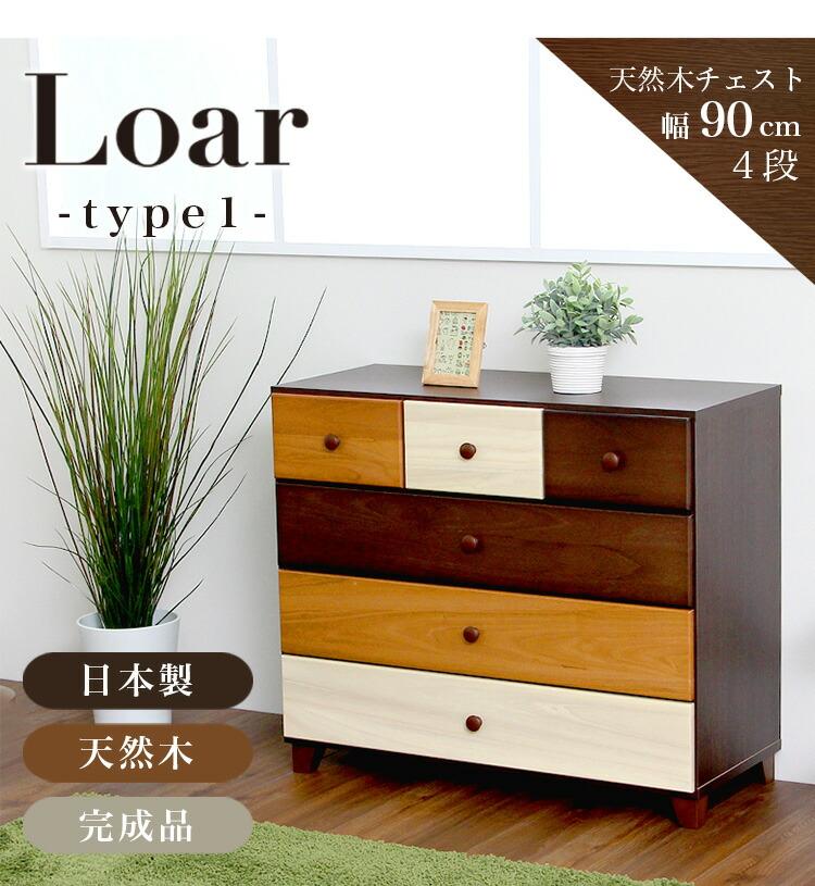 美しい木目の天然木ハイチェスト 4段  幅90cm Loarシリーズ 日本製・完成品|Loar-ロア- type1
