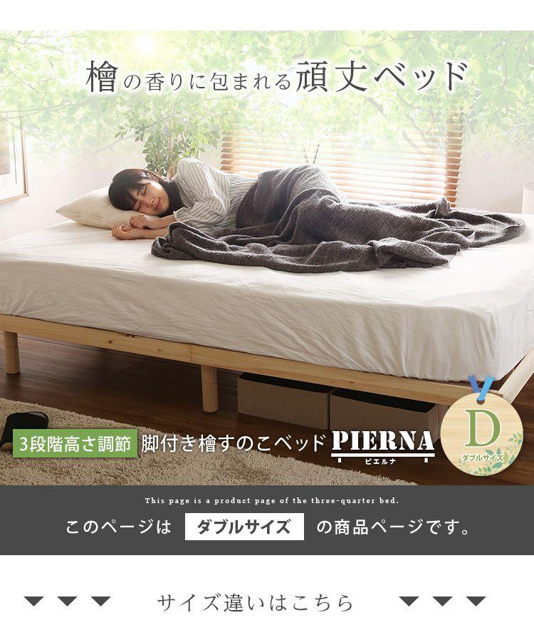 総檜脚付きすのこベッド(ダブル)【Pierna-ピエルナ-】